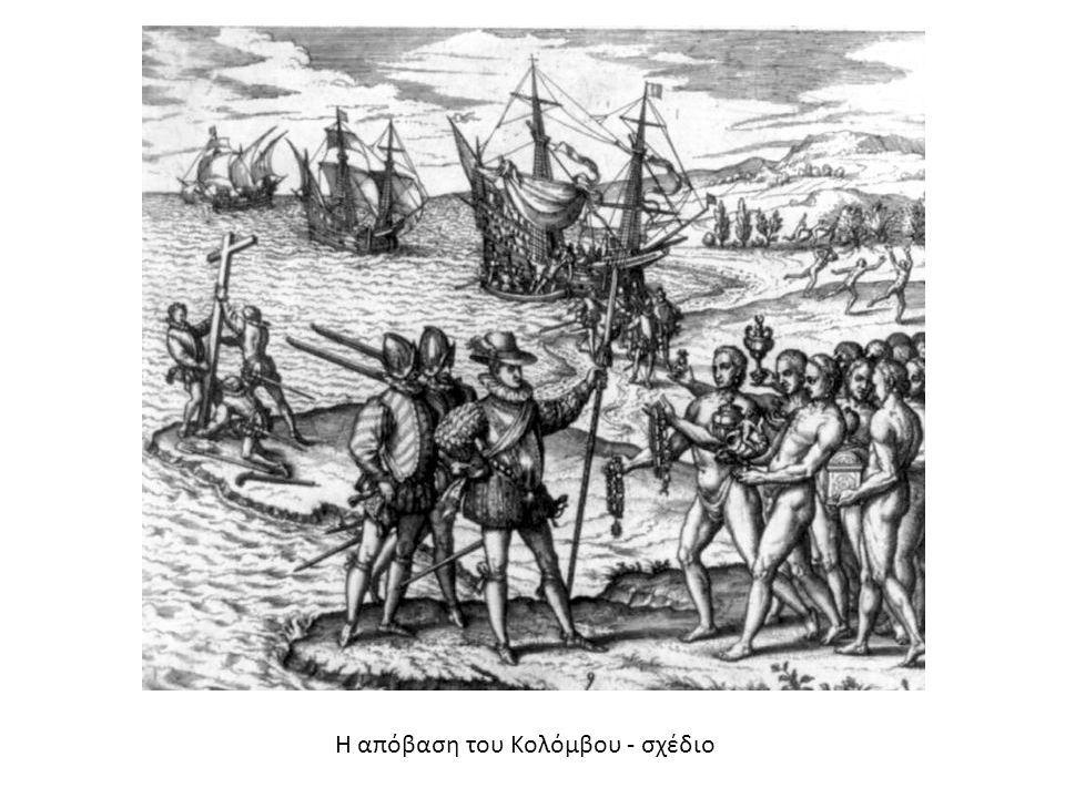 Η απόβαση του Κολόμβου - σχέδιο