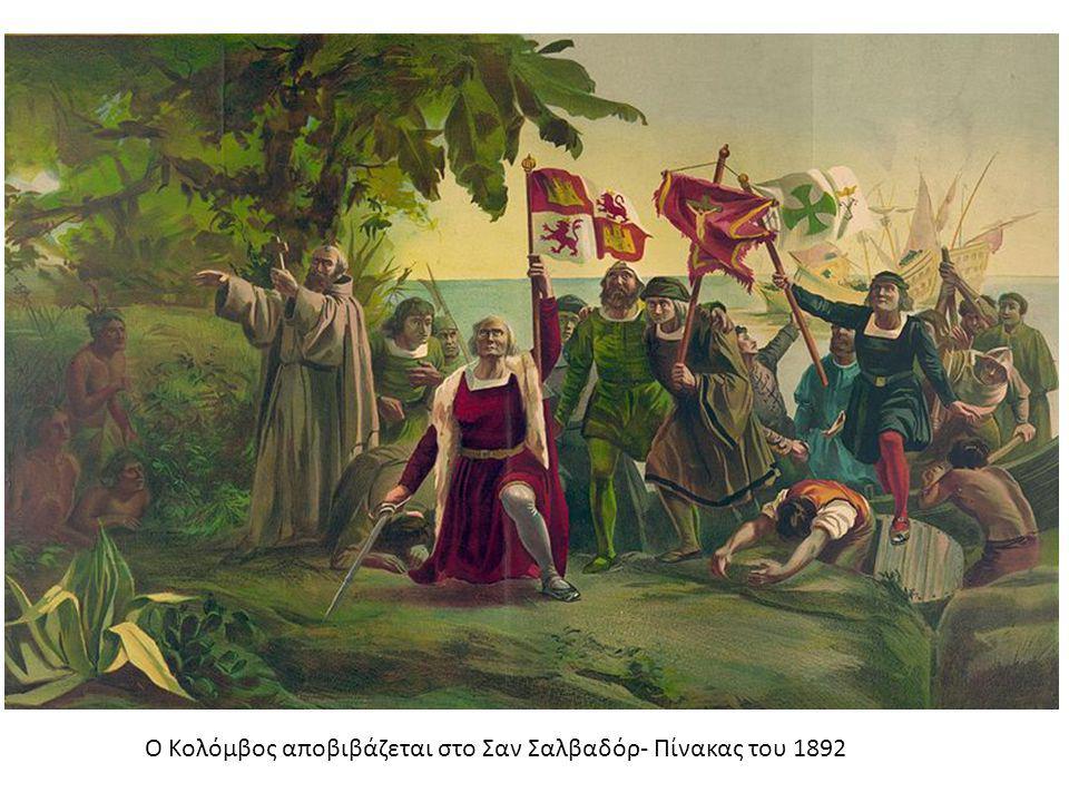 Ο Κολόμβος αποβιβάζεται στο Σαν Σαλβαδόρ- Πίνακας του 1892
