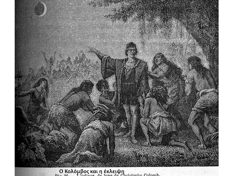 Ο Κολόμβος και η έκλειψη