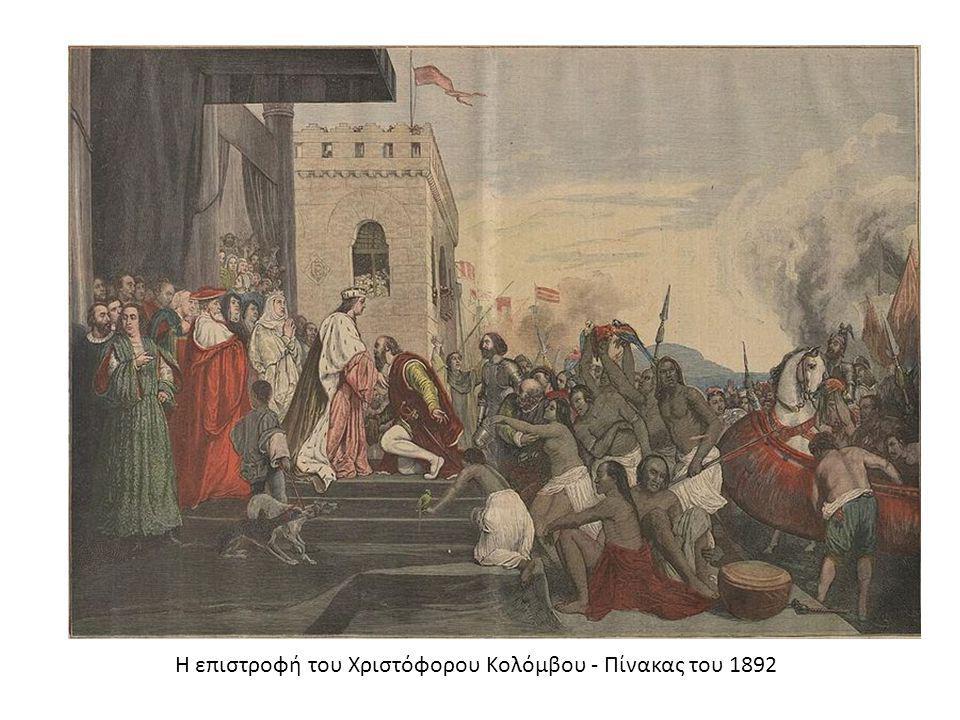 Η επιστροφή του Χριστόφορου Κολόμβου - Πίνακας του 1892