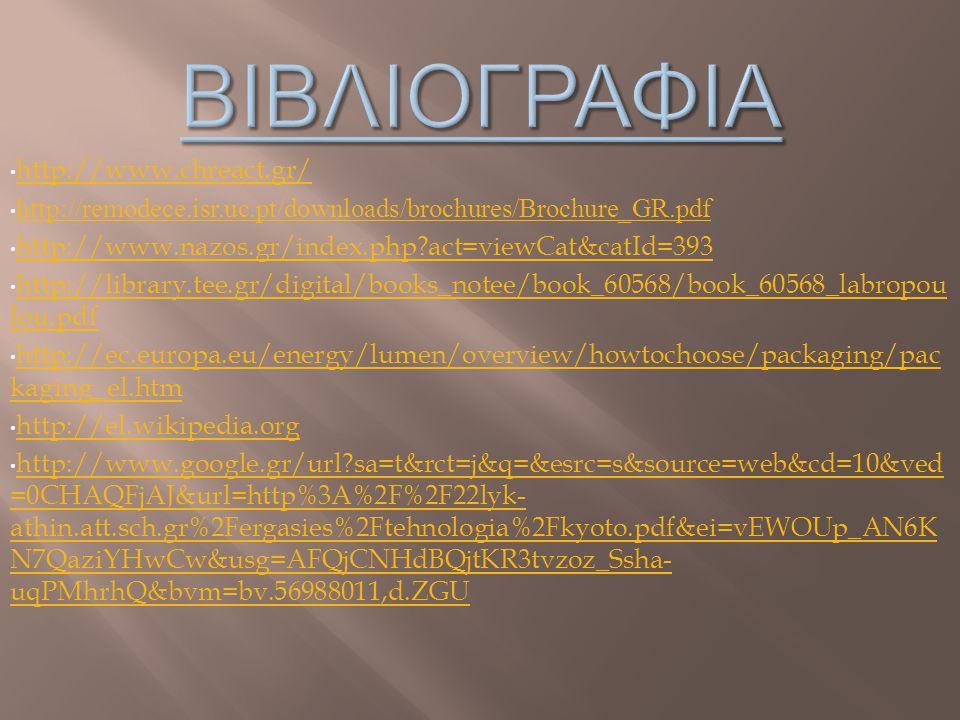 Βιβλιογραφια http://www.chreact.gr/