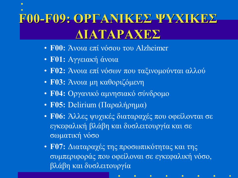 F00-F09: ΟΡΓΑΝΙΚΕΣ ΨΥΧΙΚΕΣ ΔΙΑΤΑΡΑΧΕΣ