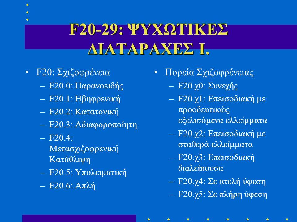 F20-29: ΨΥΧΩΤΙΚΕΣ ΔΙΑΤΑΡΑΧΕΣ Ι.