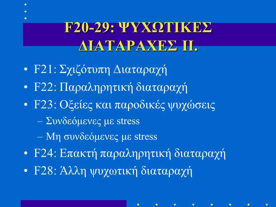 F20-29: ΨΥΧΩΤΙΚΕΣ ΔΙΑΤΑΡΑΧΕΣ ΙΙ.