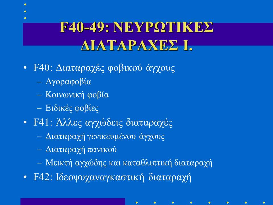 F40-49: ΝΕΥΡΩΤΙΚΕΣ ΔΙΑΤΑΡΑΧΕΣ Ι.