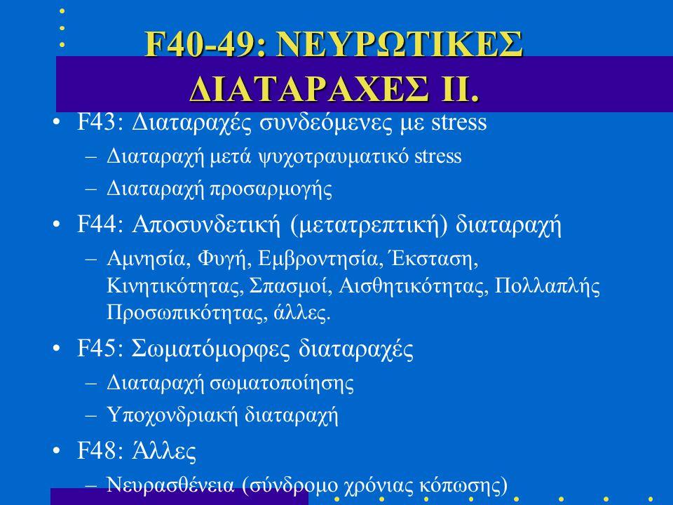 F40-49: ΝΕΥΡΩΤΙΚΕΣ ΔΙΑΤΑΡΑΧΕΣ ΙΙ.