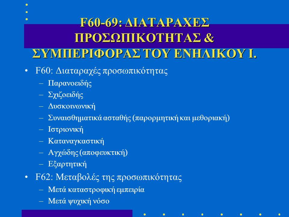 F60-69: ΔΙΑΤΑΡΑΧΕΣ ΠΡΟΣΩΠΙΚΟΤΗΤΑΣ & ΣΥΜΠΕΡΙΦΟΡΑΣ ΤΟΥ ΕΝΗΛΙΚΟΥ Ι.