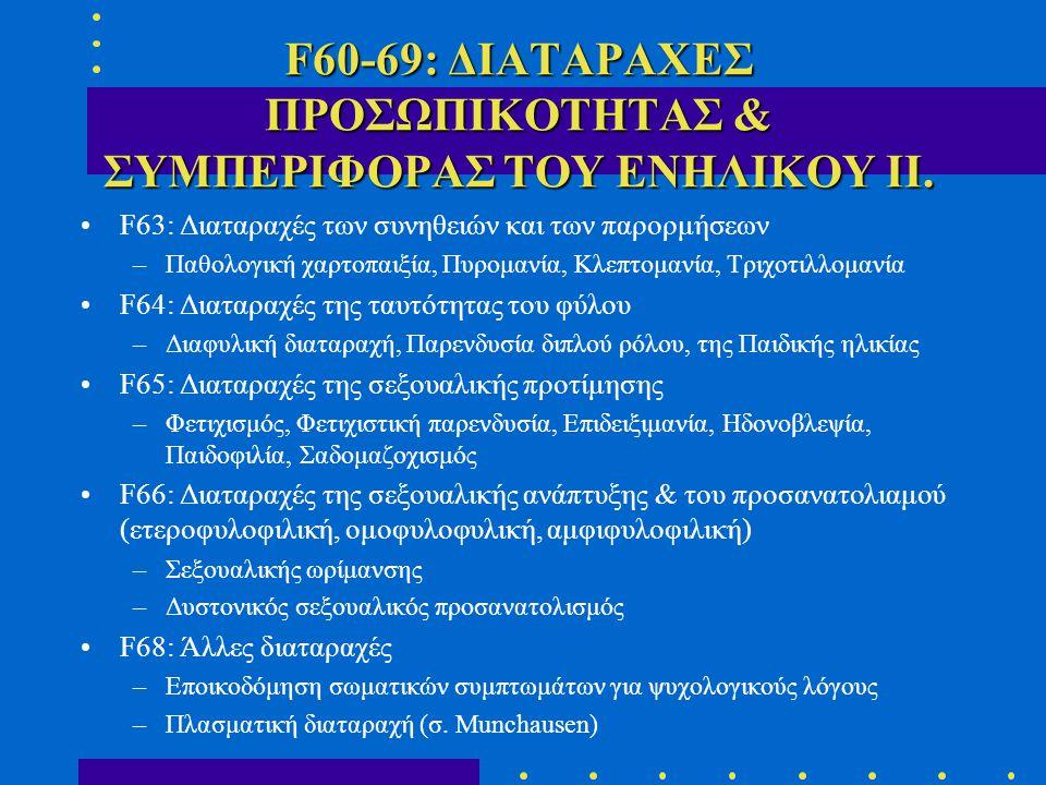 F60-69: ΔΙΑΤΑΡΑΧΕΣ ΠΡΟΣΩΠΙΚΟΤΗΤΑΣ & ΣΥΜΠΕΡΙΦΟΡΑΣ ΤΟΥ ΕΝΗΛΙΚΟΥ ΙΙ.