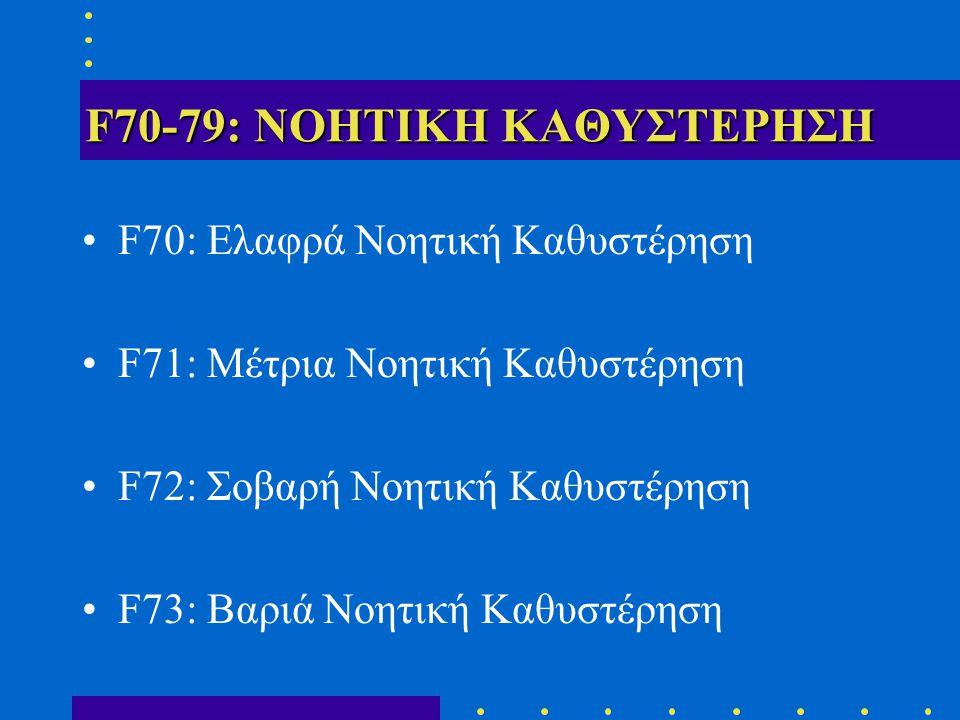 F70-79: ΝΟΗΤΙΚΗ ΚΑΘΥΣΤΕΡΗΣΗ