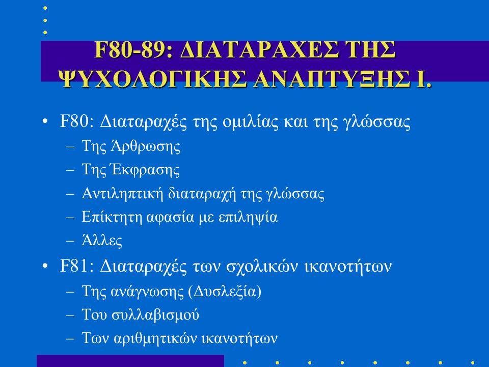 F80-89: ΔΙΑΤΑΡΑΧΕΣ ΤΗΣ ΨΥΧΟΛΟΓΙΚΗΣ ΑΝΑΠΤΥΞΗΣ Ι.