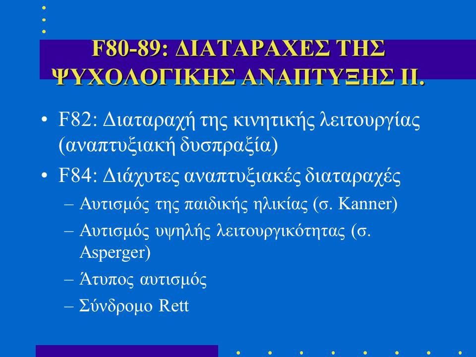 F80-89: ΔΙΑΤΑΡΑΧΕΣ ΤΗΣ ΨΥΧΟΛΟΓΙΚΗΣ ΑΝΑΠΤΥΞΗΣ ΙΙ.