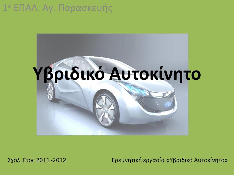 Υβριδικό Αυτοκίνητο 1ο ΕΠΑΛ. Αγ. Παρασκευής