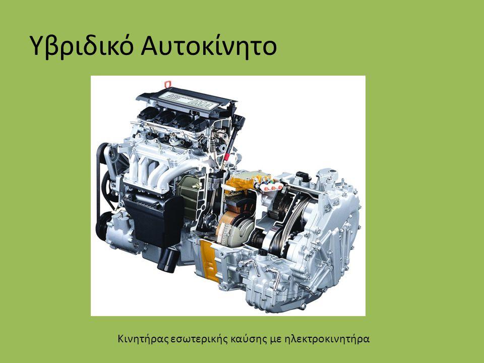 Κινητήρας εσωτερικής καύσης με ηλεκτροκινητήρα