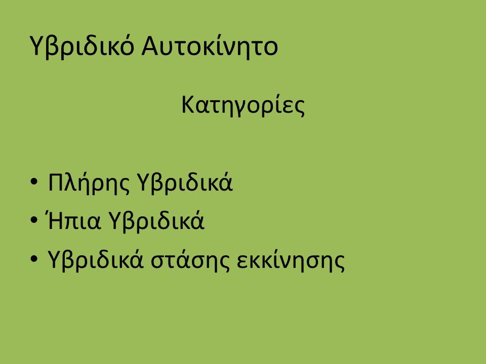 Υβριδικό Αυτοκίνητο Κατηγορίες Πλήρης Υβριδικά Ήπια Υβριδικά