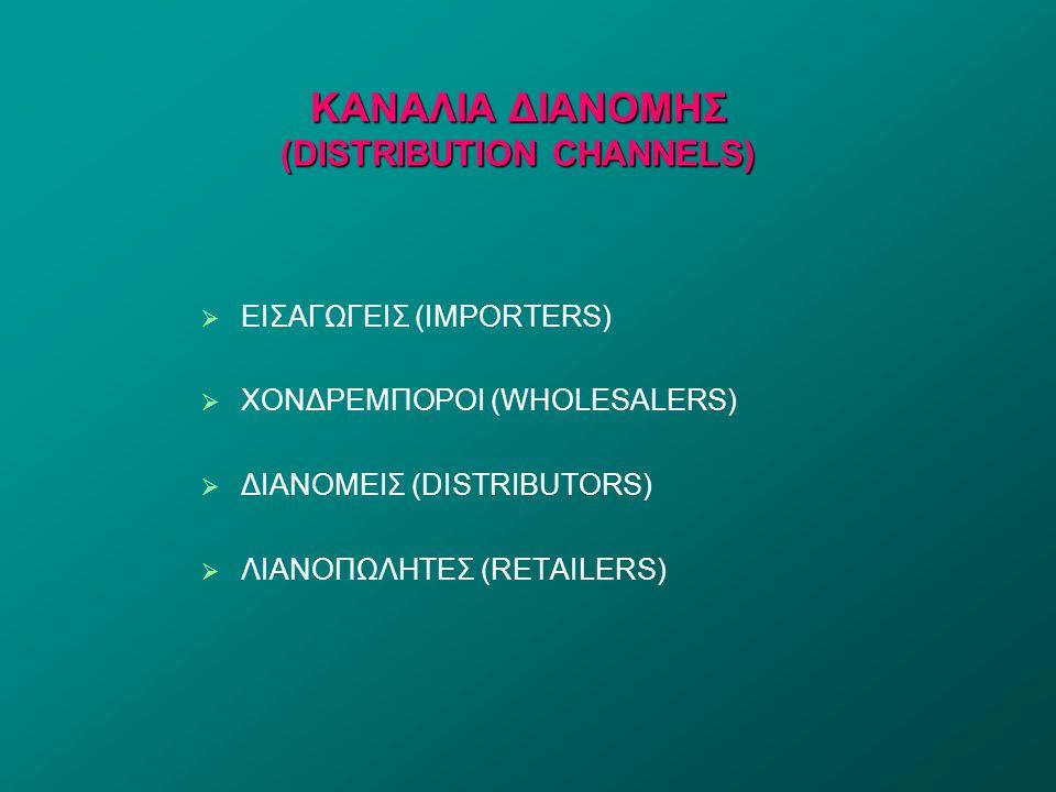 ΚΑΝΑΛΙΑ ΔΙΑΝΟΜΗΣ (DISTRIBUTION CHANNELS)