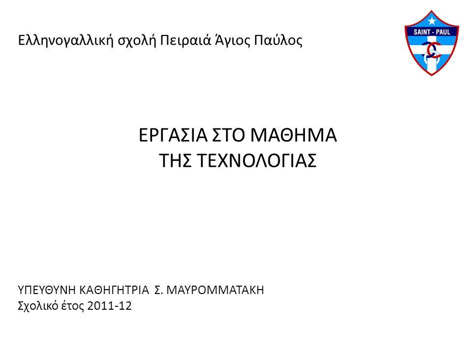 Ελληνογαλλική σχολή Πειραιά Άγιος Παύλος