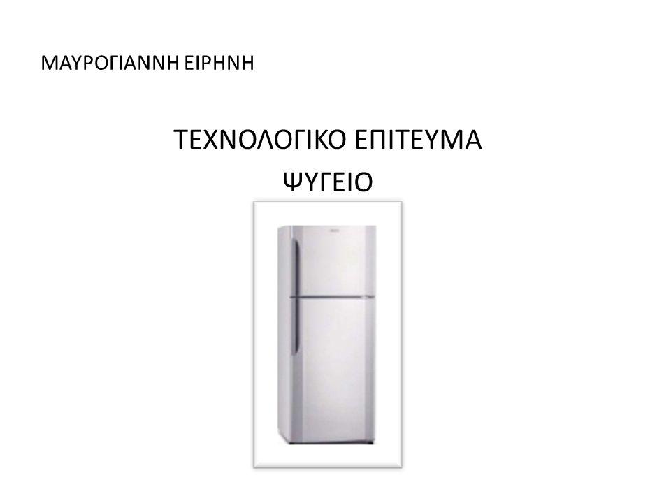 ΤΕΧΝΟΛΟΓΙΚΟ ΕΠΙΤΕΥΜΑ ΨΥΓΕΙΟ