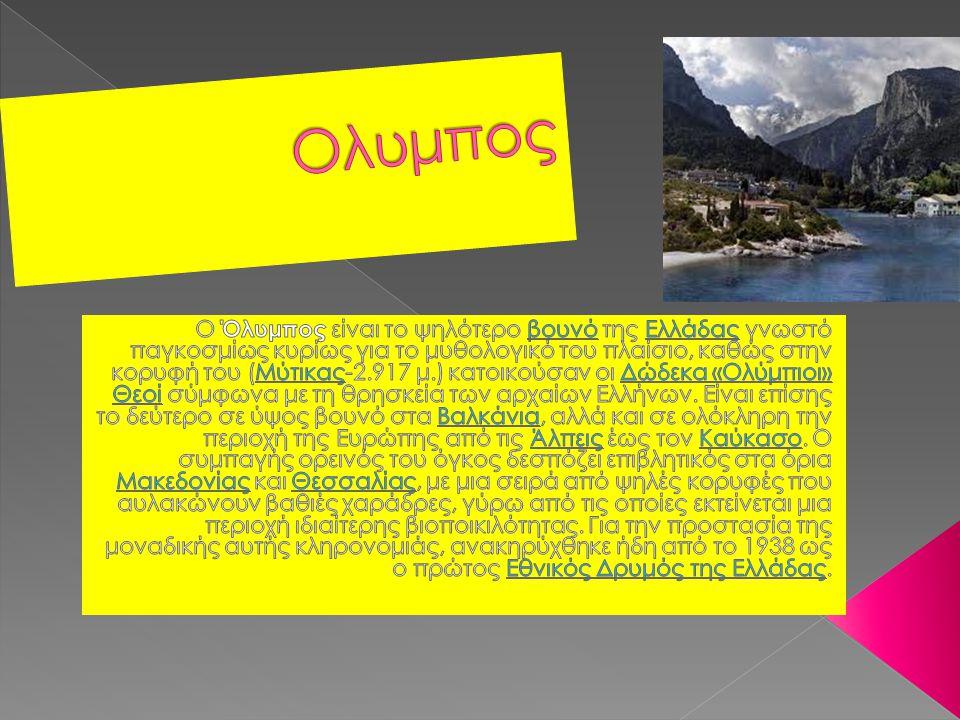 Ολυμπος