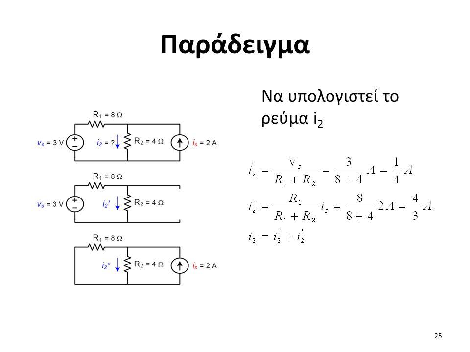 Παράδειγμα Να υπολογιστεί το ρεύμα i2