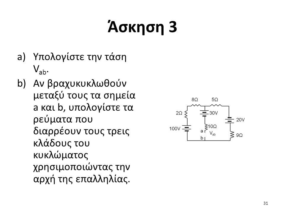 Άσκηση 3 Υπολογίστε την τάση Vab.