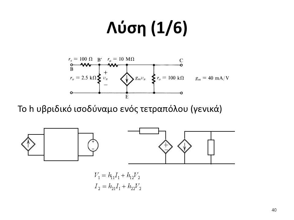 Λύση (1/6) Το h υβριδικό ισοδύναμο ενός τετραπόλου (γενικά)