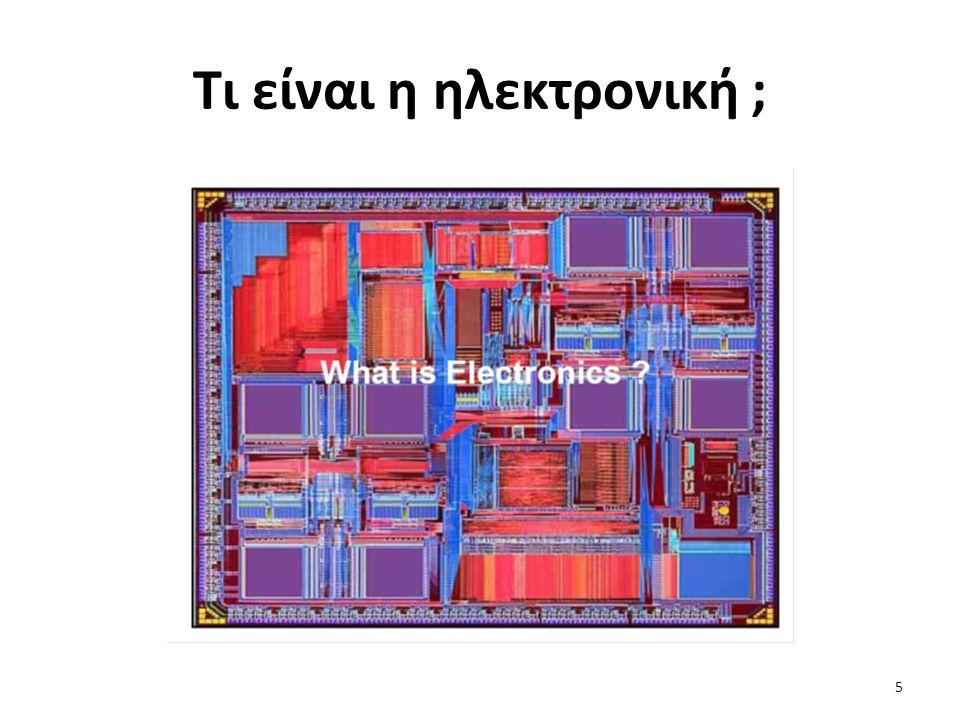 Tι είναι η ηλεκτρονική ;