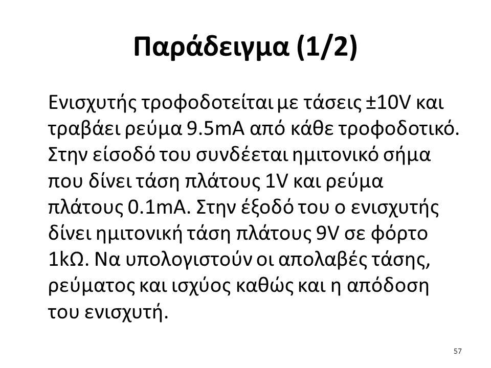 Παράδειγμα (1/2)