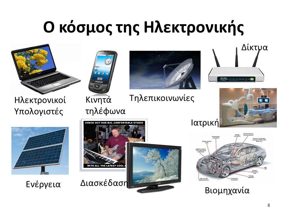 Ο κόσμος της Ηλεκτρονικής