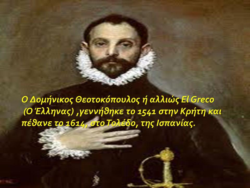 Ο Δομήνικος Θεοτοκόπουλος ή αλλιώς El Greco