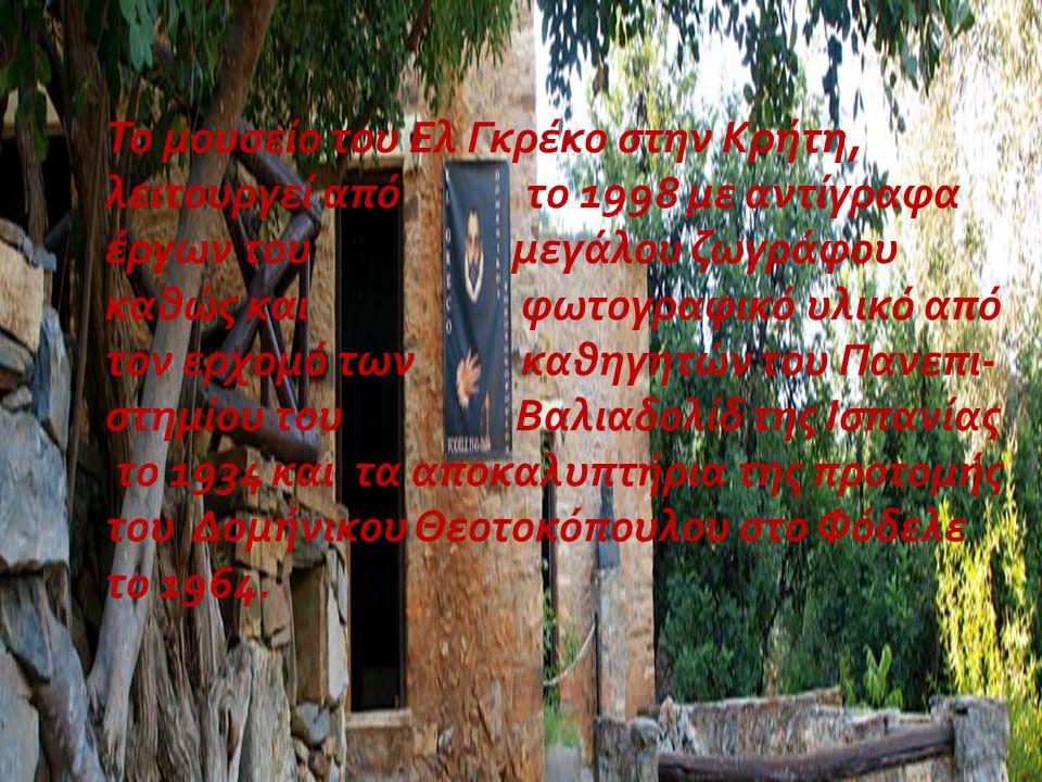 Το μουσείο του Ελ Γκρέκο στην Κρήτη,