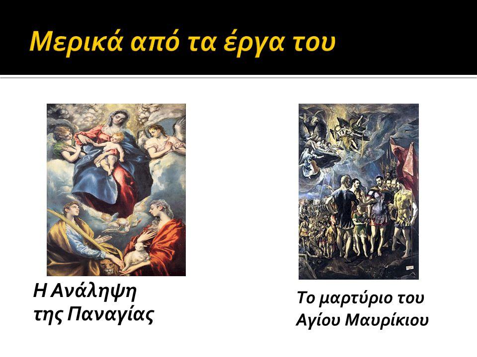 Μερικά από τα έργα του Η Ανάληψη της Παναγίας Το μαρτύριο του