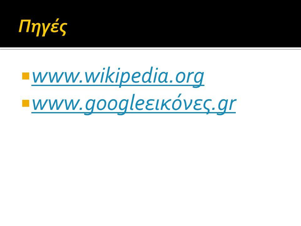 Πηγές www.wikipedia.org www.googleεικόνες.gr