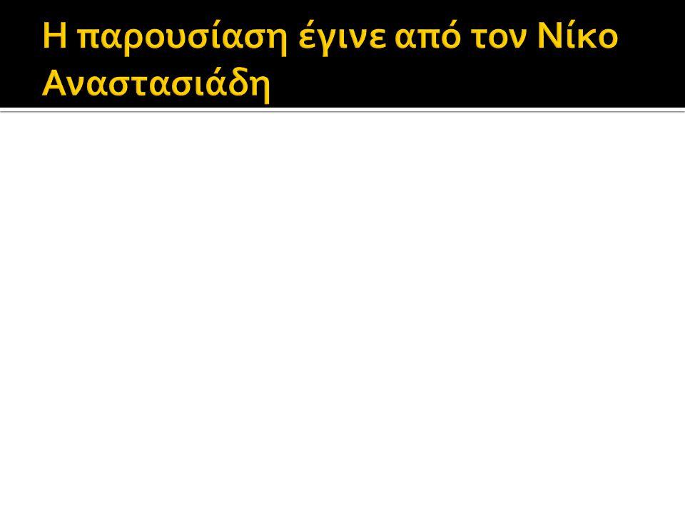 Η παρουσίαση έγινε από τον Νίκο Αναστασιάδη