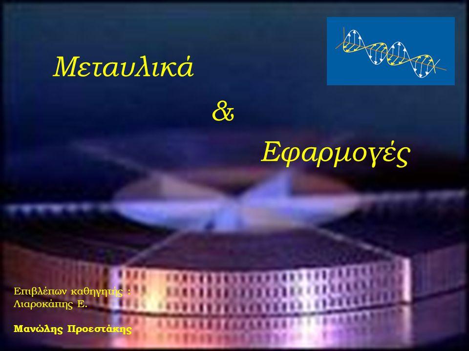Μεταυλικά & Εφαρμογές Επιβλέπων καθηγητής : Λιαροκάπης Ε.