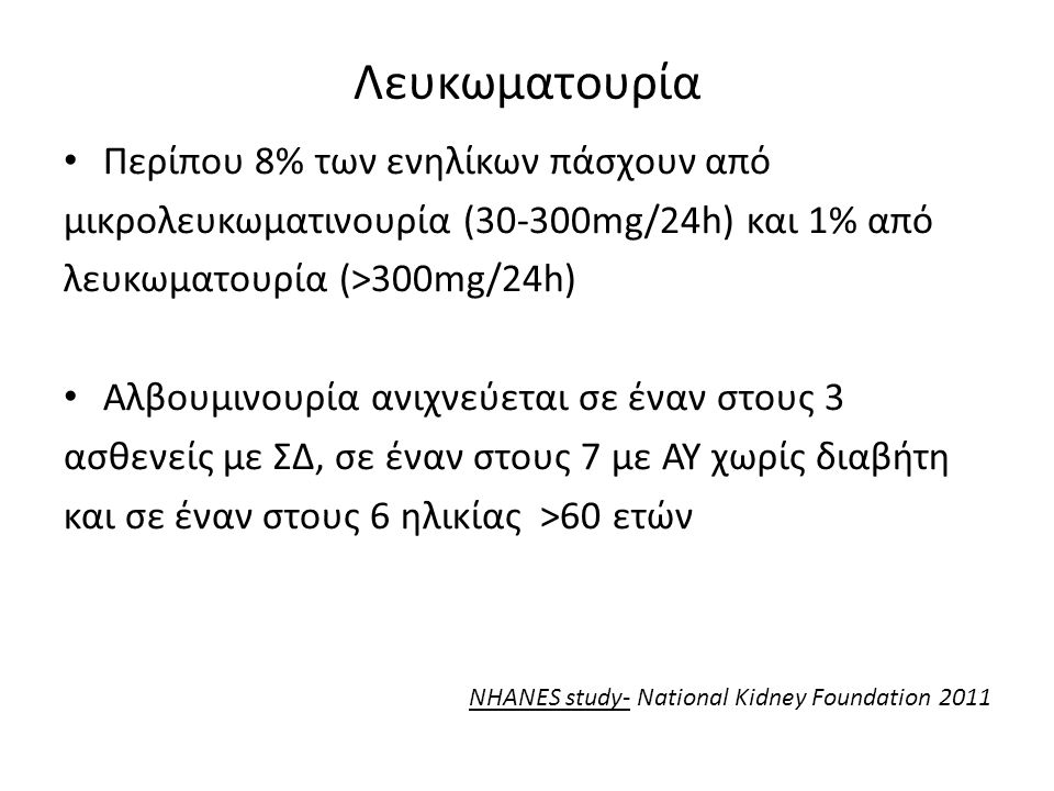 Λευκωματουρία Περίπου 8% των ενηλίκων πάσχουν από