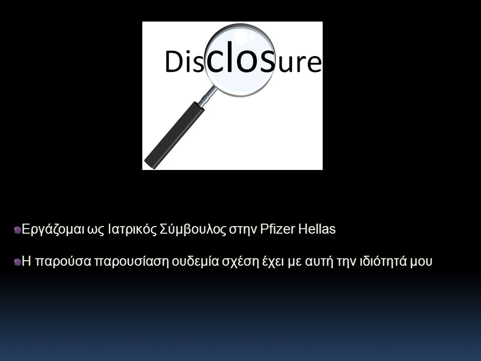 Disclosures Εργάζομαι ως Ιατρικός Σύμβουλος στην Pfizer Hellas