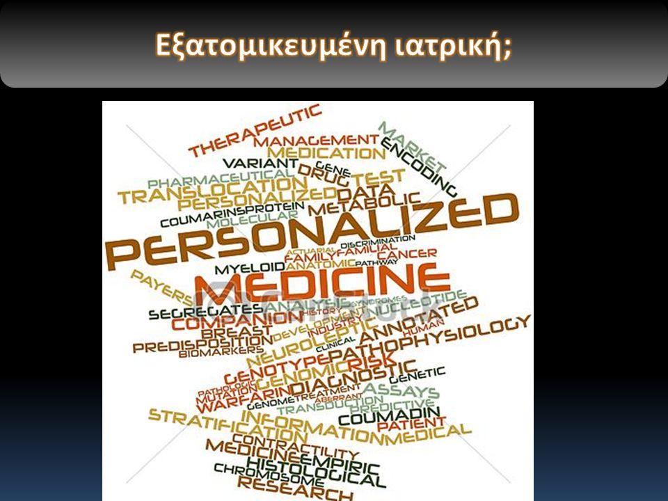 Εξατομικευμένη ιατρική;