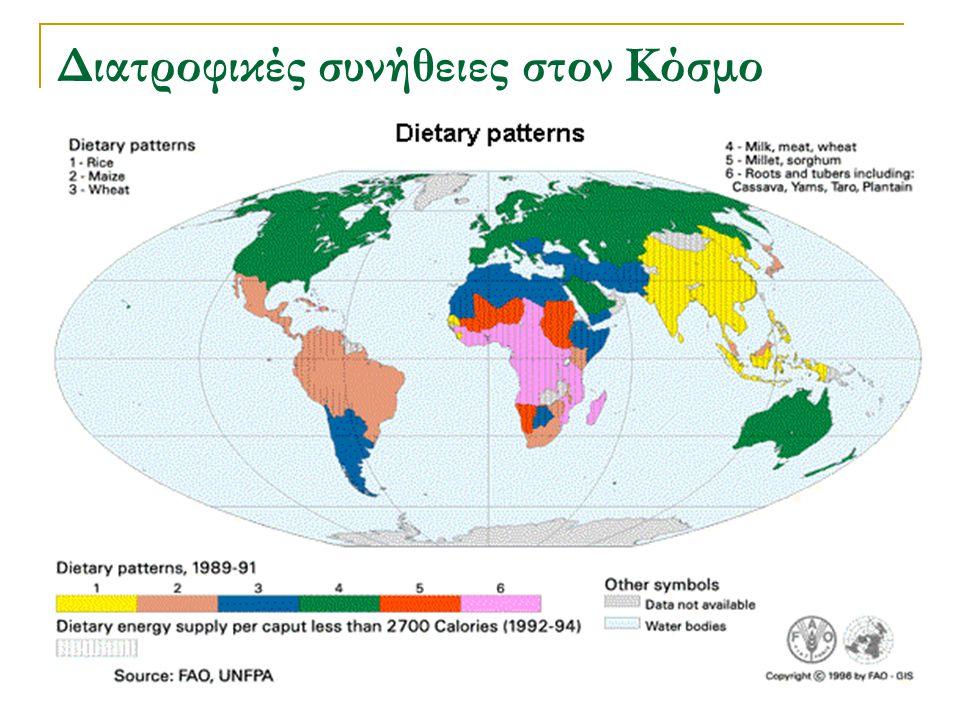 Διατροφικές συνήθειες στον Κόσμο