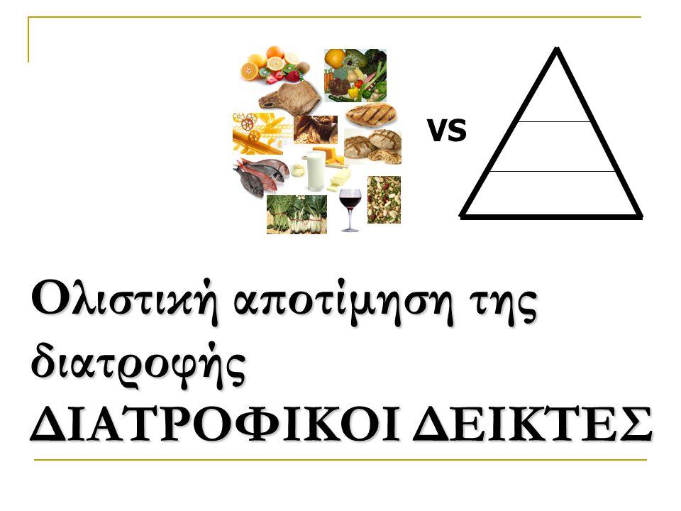 Ολιστική αποτίμηση της διατροφής ΔΙΑΤΡΟΦΙΚΟΙ ΔΕΙΚΤΕΣ
