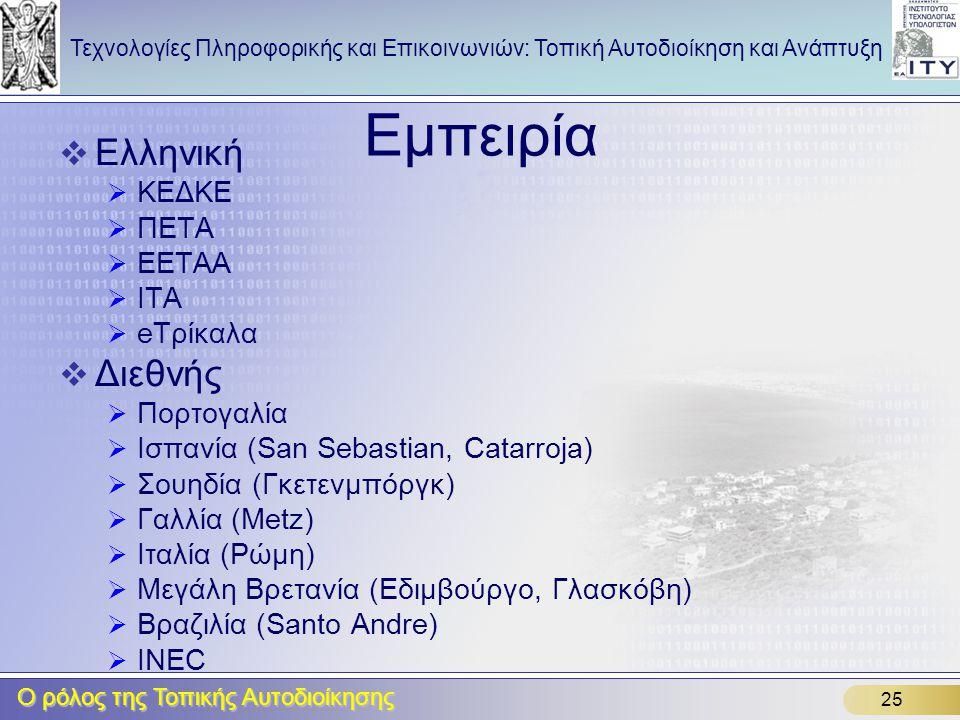Εμπειρία Ελληνική Διεθνής ΚΕΔΚΕ ΠΕΤΑ ΕΕΤΑΑ ΙΤΑ eΤρίκαλα Πορτογαλία