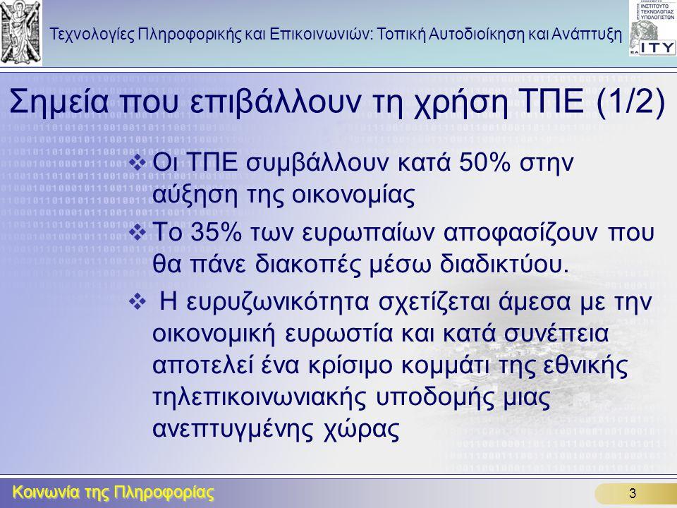 Σημεία που επιβάλλουν τη χρήση ΤΠΕ (1/2)