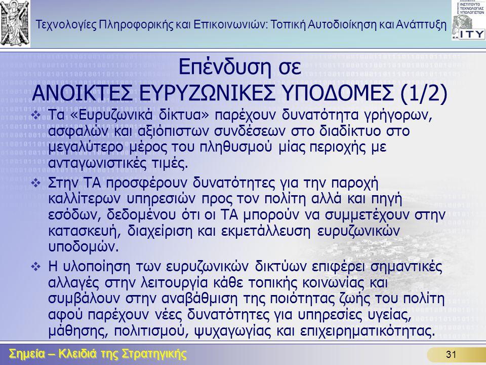 Επένδυση σε ΑΝΟΙΚΤΕΣ ΕΥΡΥΖΩΝΙΚΕΣ ΥΠΟΔΟΜΕΣ (1/2)