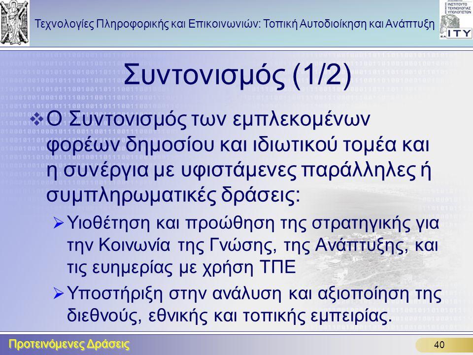 Συντονισμός (1/2)