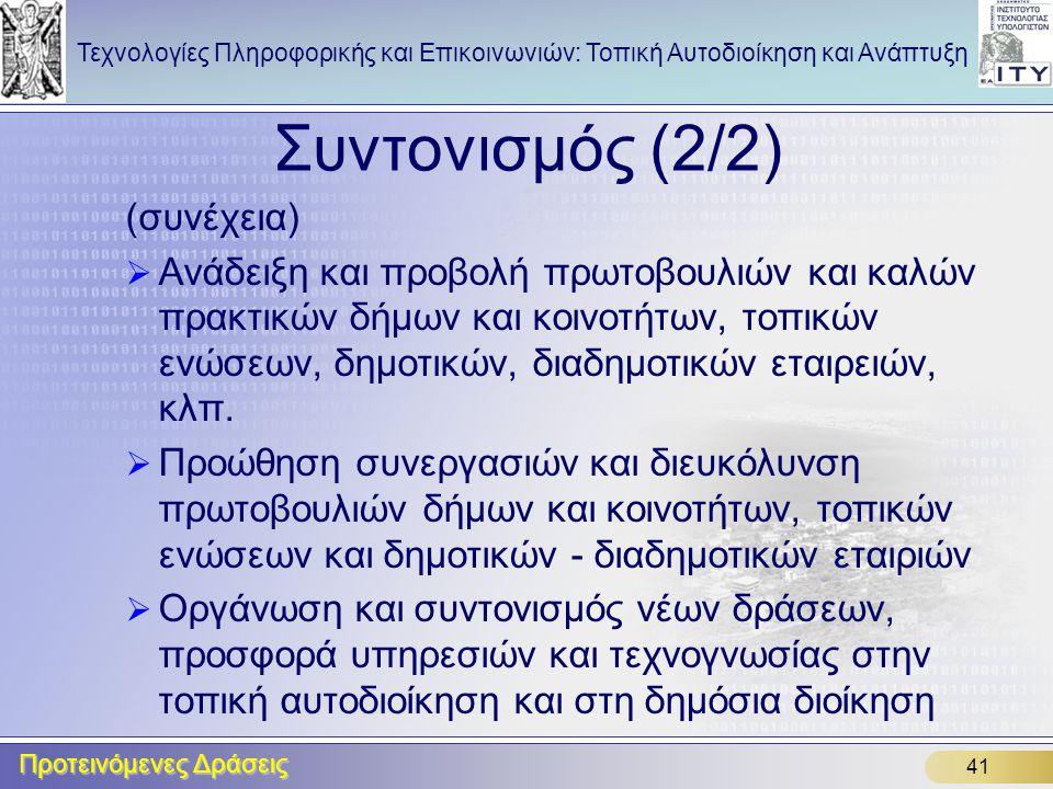 Συντονισμός (2/2) (συνέχεια)