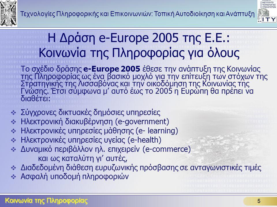 Η Δράση e-Europe 2005 της Ε.Ε.: Κοινωνία της Πληροφορίας για όλους