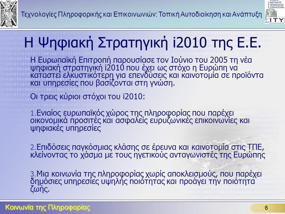 Η Ψηφιακή Στρατηγική i2010 της Ε.Ε.