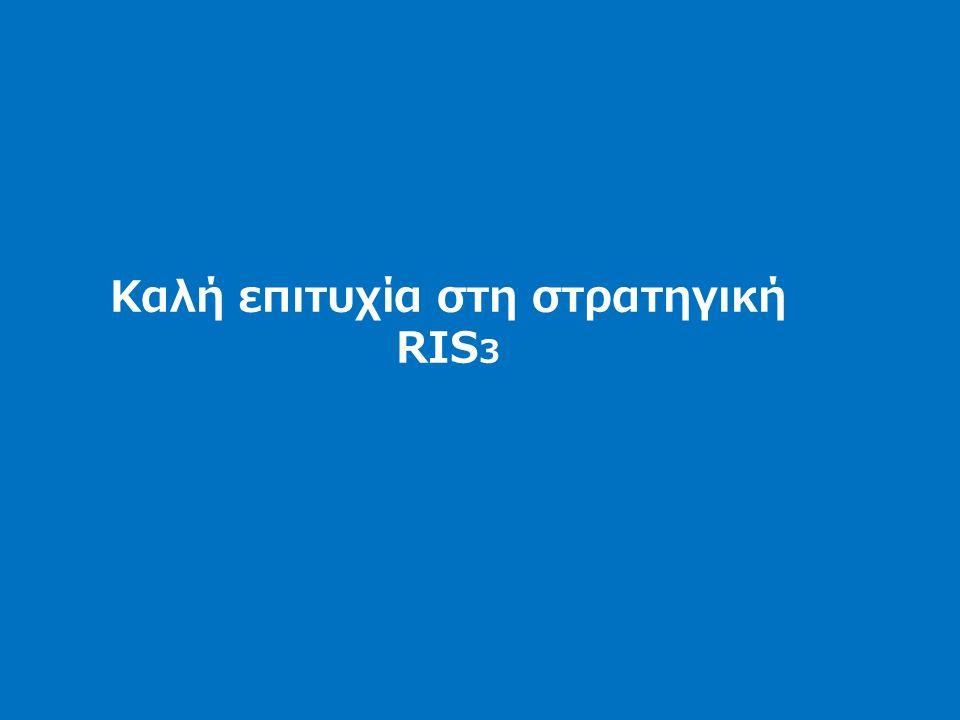 Καλή επιτυχία στη στρατηγική RIS3