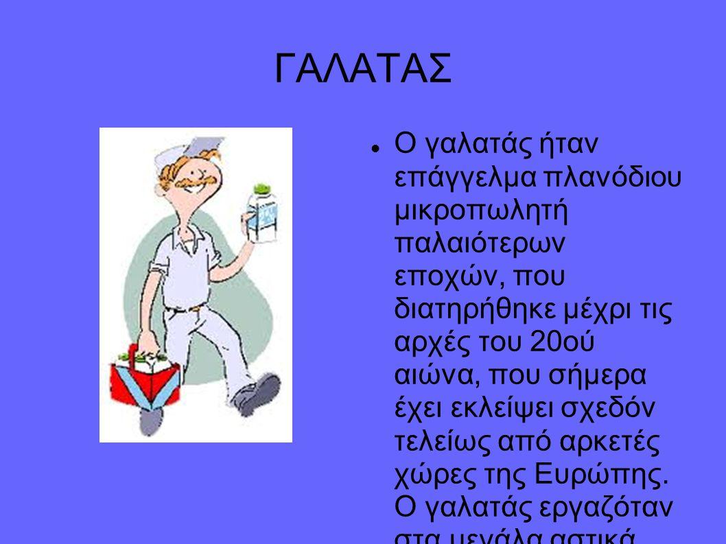 ΓΑΛΑΤΑΣ