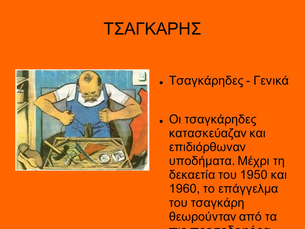 ΤΣΑΓΚΑΡΗΣ Τσαγκάρηδες - Γενικά
