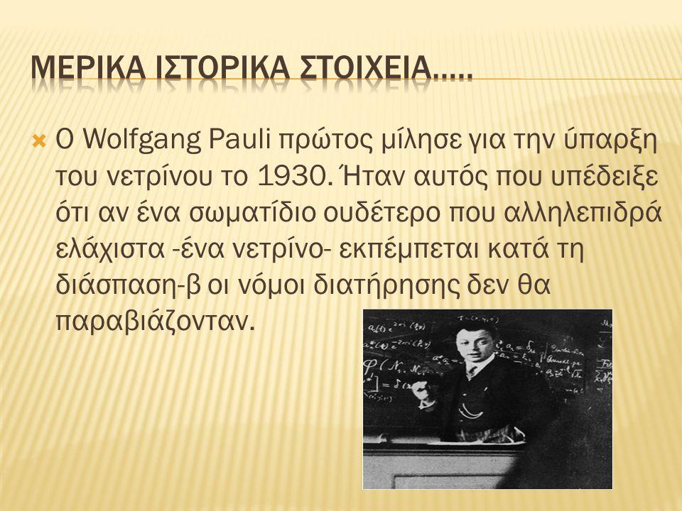 Μερικα ιστορικα στοιχεια…..